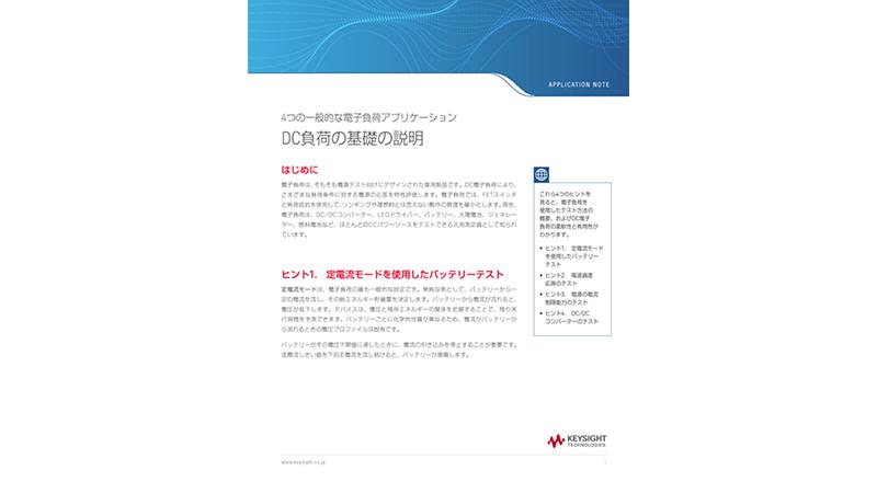4つの一般的な電子負荷アプリケーション DC負荷の基礎の説明