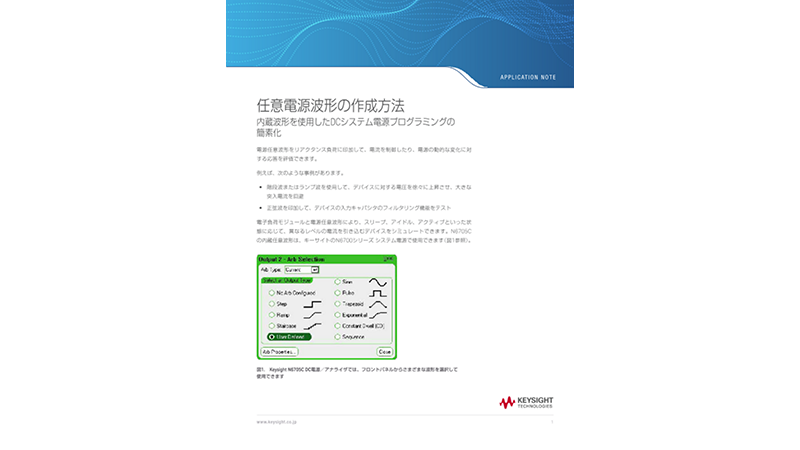 任意電源波形の作成方法 内蔵波形を使用したDCシステム電源プログラミングの簡素化