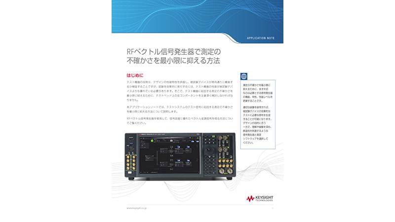 RFベクトル信号発生器で測定の不確かさを最小限に抑える方法