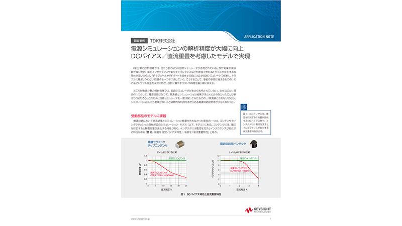 電源シミュレーションの解析精度が大幅に向上 DCバイアス/直流重畳を考慮したモデルで実現