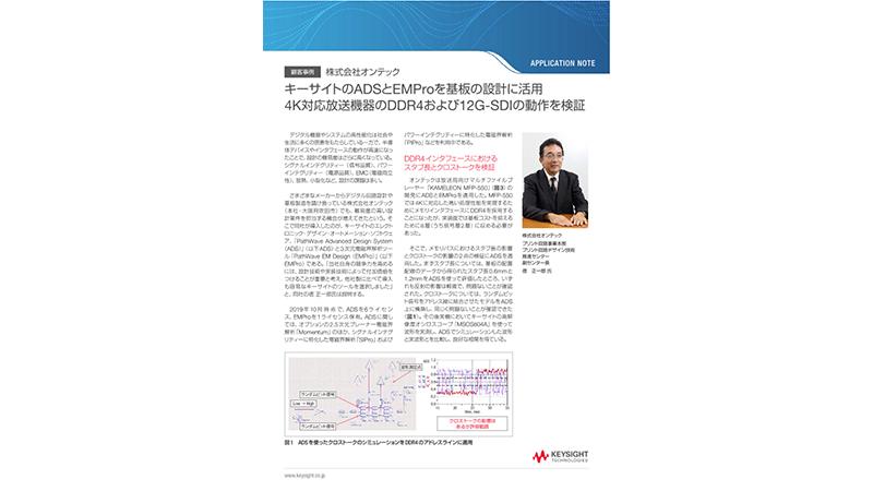 顧客事例 株式会社オンテック キーサイトのADSとEMProを基板の設計に活用 4K対応放送機器のDDR4および12G-SDIの動作を検証