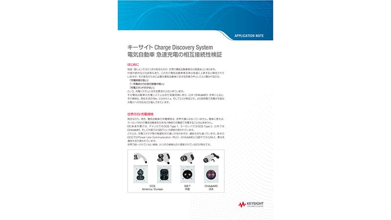 キーサイト Charge Discovery System - 電気自動車 急速充電の相互接続性検証