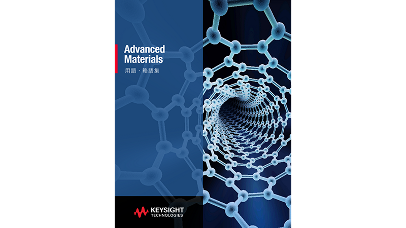 Advanced Materials 用語・略語集