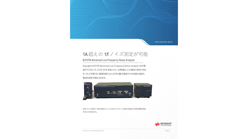1A超えの超えの1/f1/fノイズ測定が可能ノイズ測定が可能 E4727B Advanced Low-Frequency Noise Analyzer