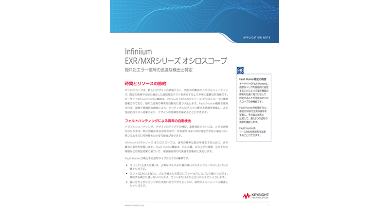 Infiniium EXR/MXRシリーズオシロスコープ