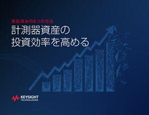 実証済みの8つの方法 計測器資産の投資効率を高める