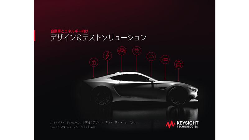 デザインおよびテストソリューション 自動車とエネルギー向け