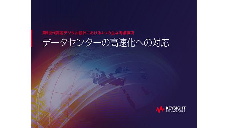 第5世代高速デジタル設計における4つの主な考慮事項 データセンターの高速化への対応