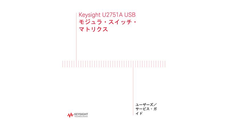 U2751A USB モジュラ・スイッチ・ マトリクス ユーザーズ/ サービス・ ガ イド