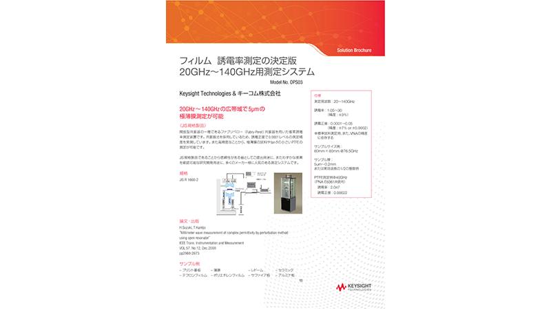 フィルム  誘電率測定の決定版 20GHz〜300GHz用測定システム