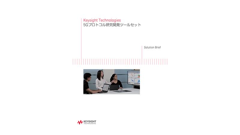 5Gプロトコル研究開発ツールセット