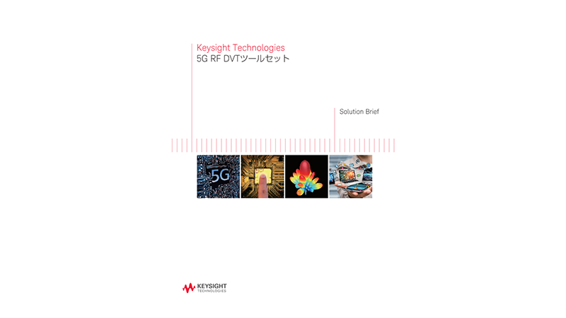 5G RF DVTツールセット