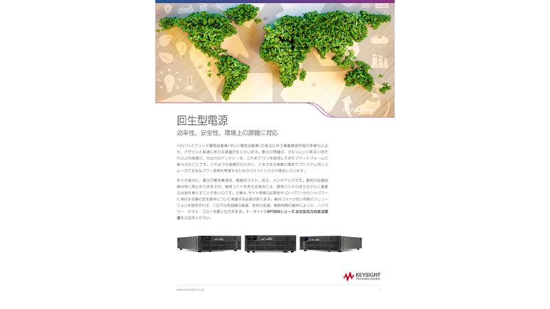 回生型電源 効率性、安全性、環境上の課題に対応