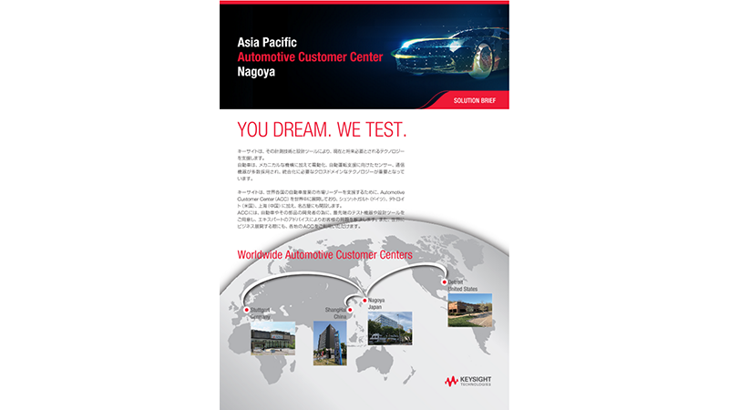 Asia Pacific Automotive Customer Center Nagoya