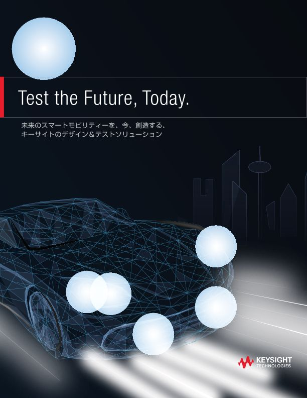 Test the Future, Today.