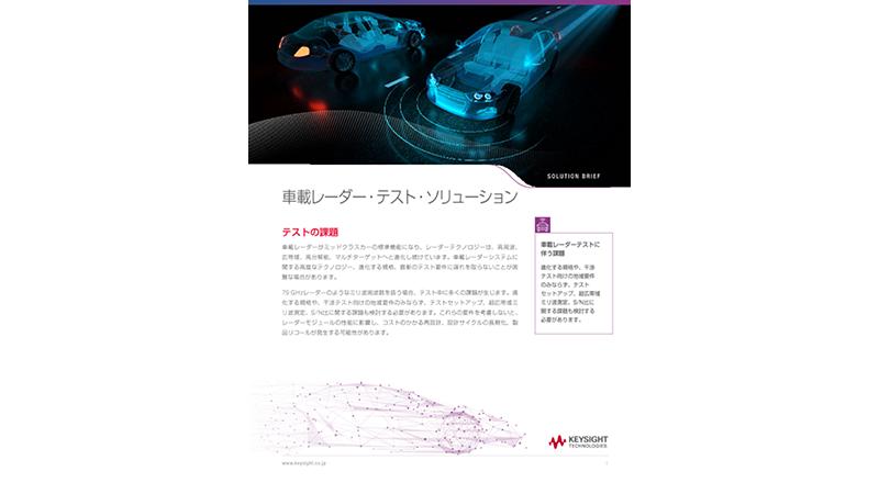 車載レーダー・テスト・ソリューション