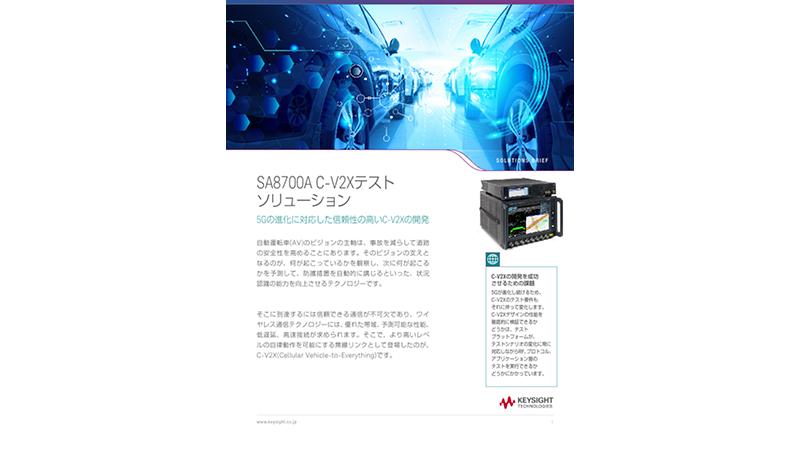 SA8700A C-V2Xテストソリューション