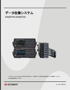 DAQ970A/DAQ973A データ収集システム ユーザーズガイド