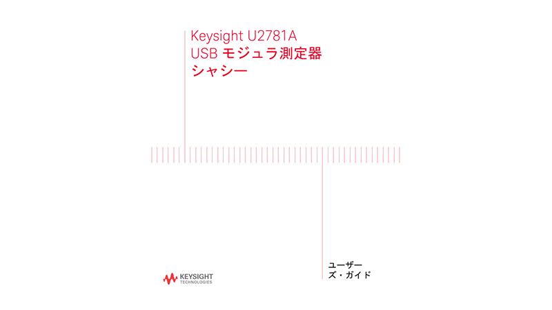 U2781A USB モジュラ測定器 シャシー ユーザー ズ・ガイド