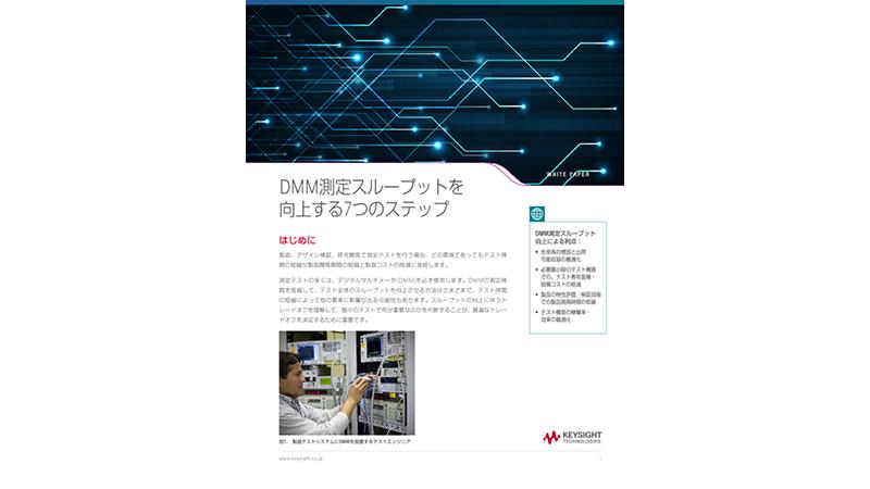 DMM測定スループットを向上する7つのステップ