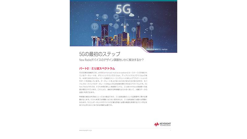 5Gの最初のステップ:New Radioデバイスのデザイン課題をいかに解決するか?- パート2:ミリ波スペクトラム