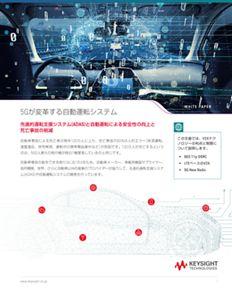 5Gが変革する自動運転システム