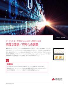 データセンターの100GEから400GEへの移行を加速 高度な変調/符号化の課題
