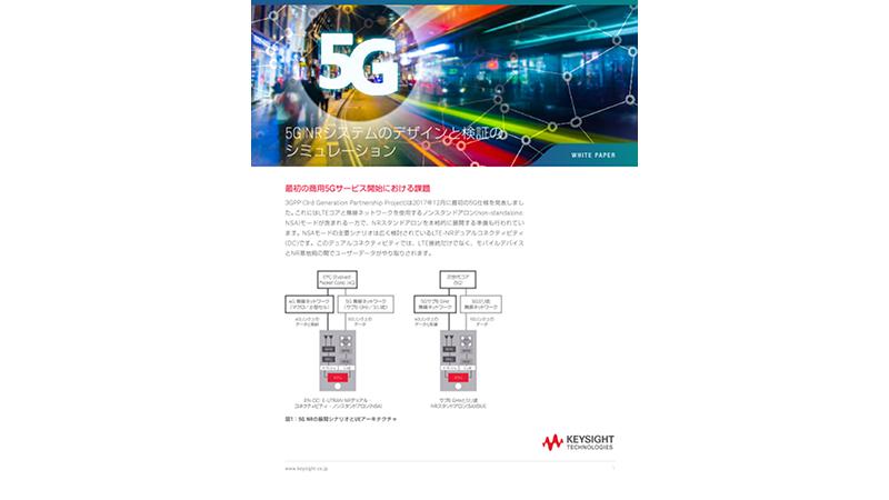 5G NRシステムのデザインと検証のシミュレーション