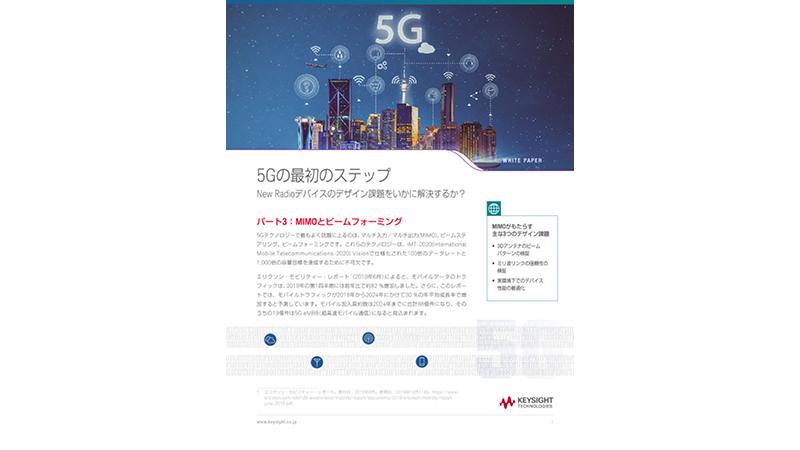 5Gの最初のステップ:New Radioデバイスのデザイン課題をいかに解決するか? パート3:MIMOとビームフォーミング