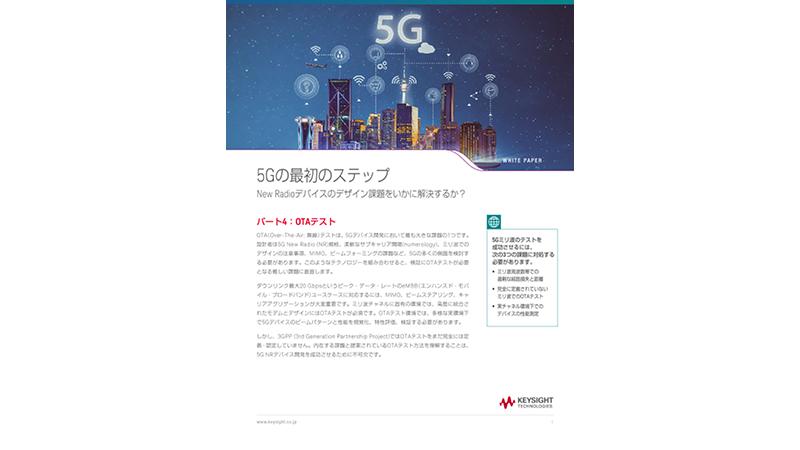 5Gの最初のステップ:New Radioデバイスのデザイン課題をいかに解決するか? パート4:OTAテスト