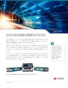 DAQの測定速度を最適化する方法