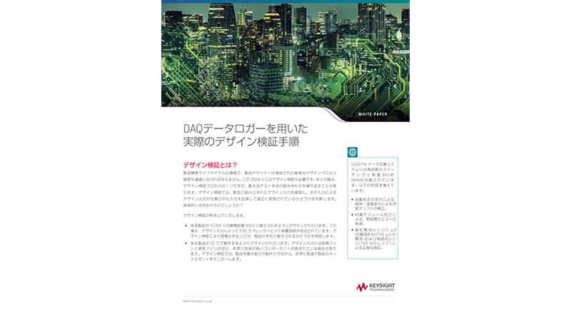 DAQデータロガーを用いた実際のデザイン検証手順