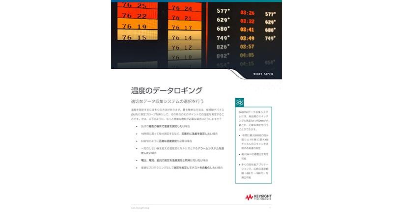 温度のデータロギング