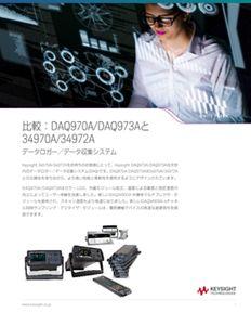 比較:DAQ970A/DAQ973Aと34970A/34972A データロガー/データ収集システム