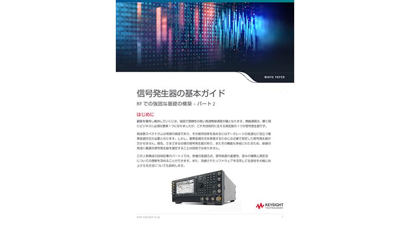 信号発生器の基本ガイド RFでの強固な基礎の構築 – パート2