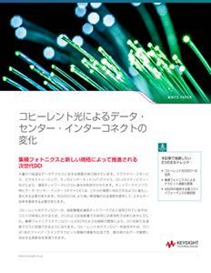 コヒーレント光によるデータ・センター・インターコネクトの変化