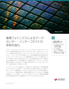 集積フォトニクスによるデータ・センター・インターコネクトの革新的進化