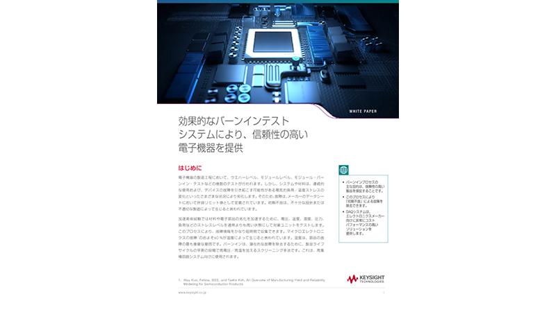 効果的なバーンインテストシステムにより、信頼性の高い電子機器を提供