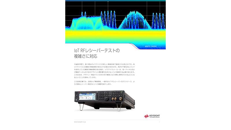IoT RFレシーバーテストの複雑さに対応