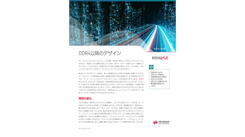 DDR4以降のデザイン