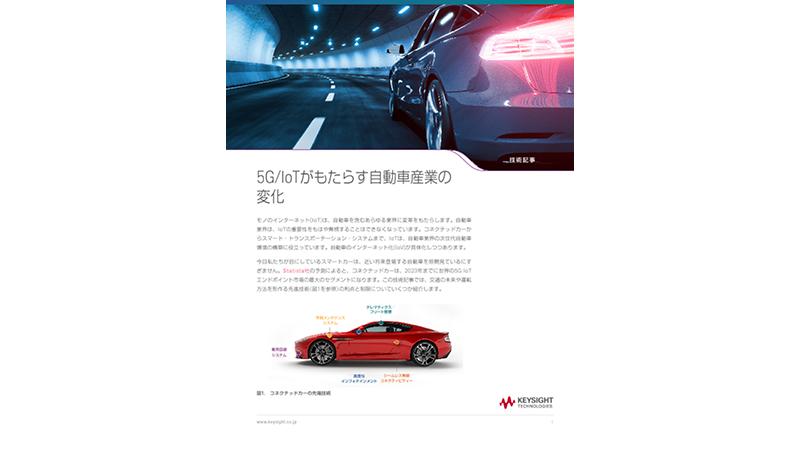 5G/IoTがもたらす自動車産業の変化