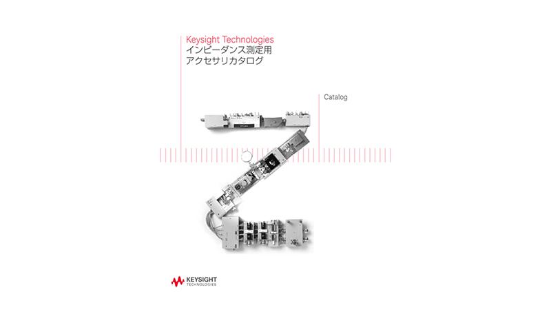 Keysight Technologies インピーダンス測定用アクセサリ・セレクションガイド