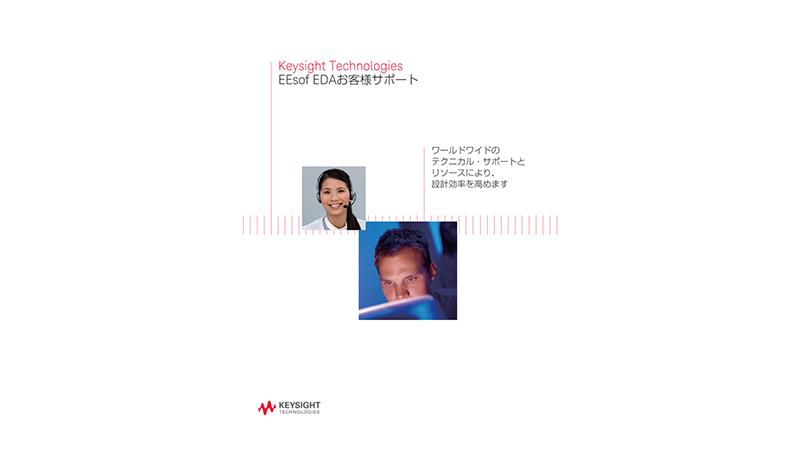 Keysight Technologies EEsof EDAお客様サポート