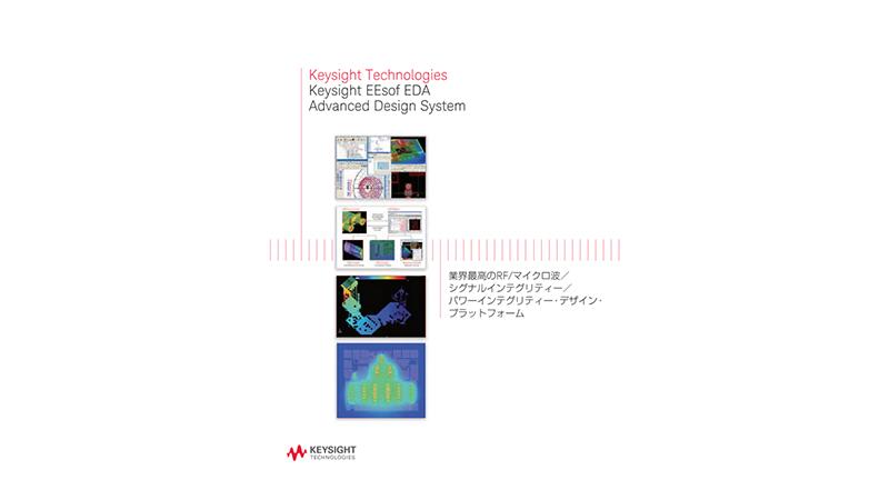 Keysight EEsof EDA Advanced Design System