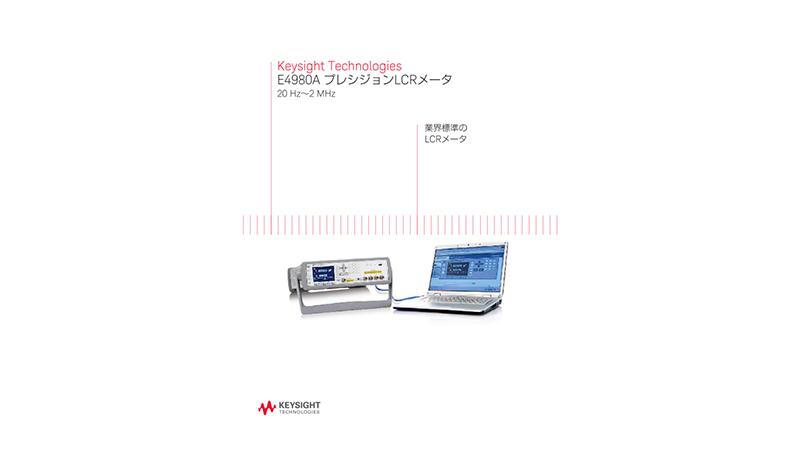 E4980A プレシジョンLCRメータ 20 Hz~2 MHz
