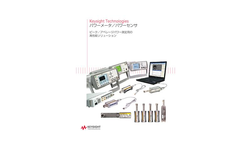 Keysight Technologies パワーメータ/パワーセンサ