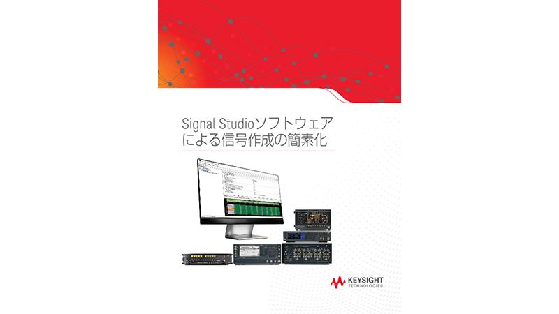 Signal Studioソフトウェアによる信号作成の簡素化