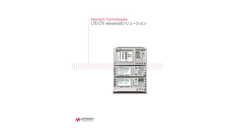Keysight Technologies LTE/LTE-Advancedソリューション