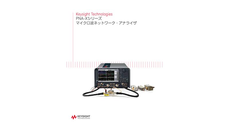 PNA-Xシリーズ マイクロ波ネットワーク・アナライザ