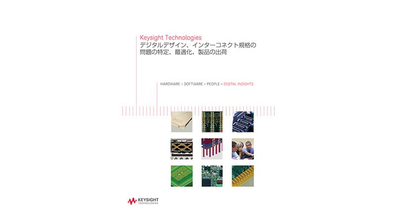 Keysight Technologies デジタルデザイン、インターコネクト規格の問題の特定、最適化、製品の出荷